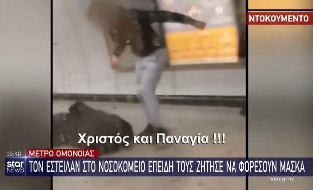 Ανθρωποκυνηγητό για τη σύλληψη των αλητών που χτύπησαν τον σταθμάρχη του Μετρό