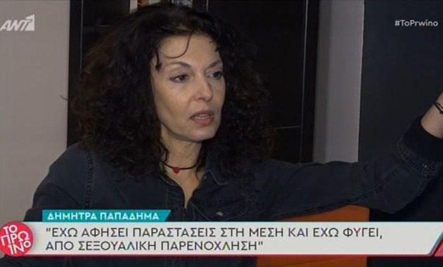Δήμητρα Παπαδήμα: «Έχω δεχτεί σεξουαλική βία από γυναίκα τρεις φορές»