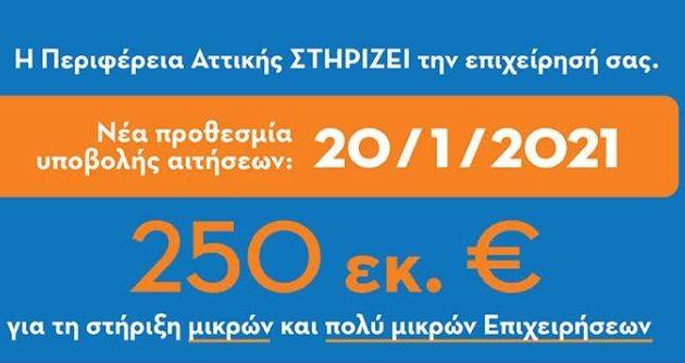 Έως τις 20 Ιανουαρίου οι υποβολές αιτήσεων για οικονομική ενίσχυση επιχειρήσεων από την Περιφέρεια Αττικής