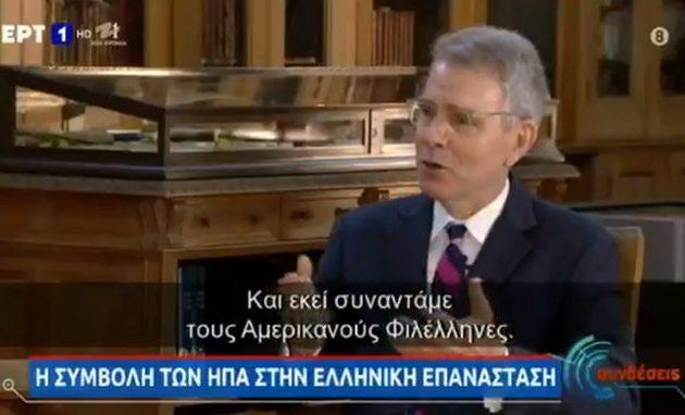 Τζέφρι Πάιατ: Εορτάζουμε μαζί τα 200 χρόνια από την Ελληνική Επανάσταση