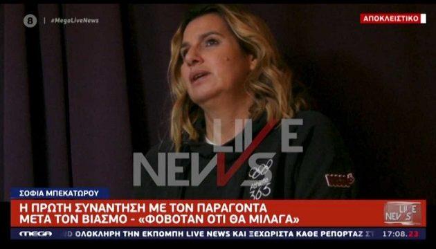 Σοφία Μπεκατώρου: Γιατί μπήκα στο δωμάτιο και γιατί μιλάω τώρα για τον βιασμό