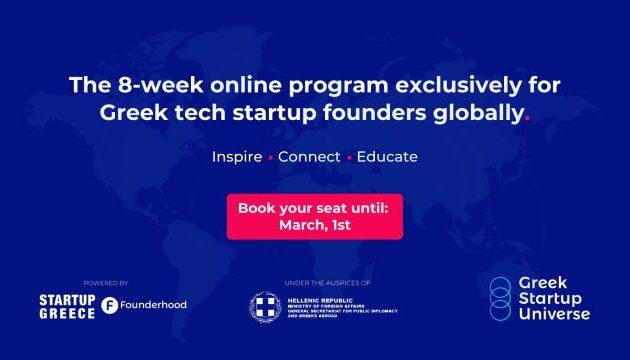 Το υπ. Εξωτερικών δικτυώνει με το Greek Startup Universe τους απανταχού καινοτόμους Έλληνες