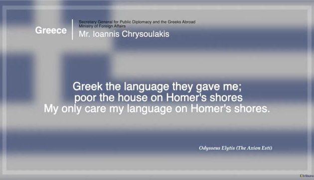 Γ. Χρυσουλάκης: Απαγγελία στη μητρική γλώσσα για την Πορτογαλική Προεδρία