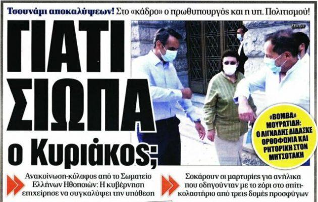 Ο Δημ. Τσιόδρας απαντά στη «Δημοκρατία»: Ο Λιγνάδης δεν έκανε μαθήματα ορθοφωνίας στον πρωθυπουργό