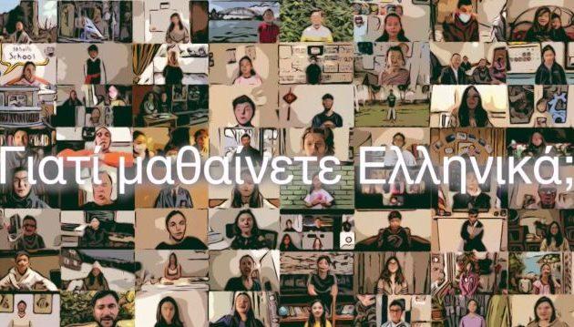 Το συγκινητικό βίντεο του ΥΠΕΞ για την Ελληνική Γλώσσα – Το μήνυμα Δένδια (βίντεο)