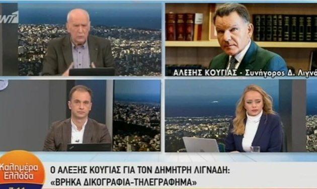 Κούγιας: «Μπορώ να τους μηνύσω όλους εφόσον μου το επιτρέψει ο κ. Λιγνάδης»