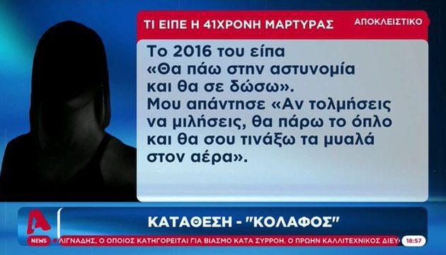 Γυναίκα μάρτυρας-«κλειδί»: Ο Λιγνάδης είχε απειλήσει να μου τινάξει τα μυαλά στον αέρα εάν μιλούσα