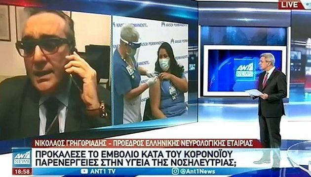 Τι είπε ο πρόεδρος της Ελληνικής Νευρολογικής Εταιρείας για τη νοσηλεύτρια που παρέλυσε