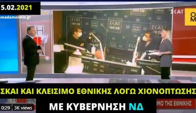 Τι έλεγε ο ΣΚΑΪ για το κλείσιμο της εθνικής οδού επί ΣΥΡΙΖΑ και τι επί ΝΔ (βίντεο)