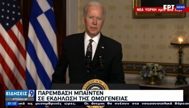 Μπάιντεν στην ομογένεια: Οι σχέσεις Ελλάδας-ΗΠΑ θα είναι οι πιο στενές που υπήρξαν ποτέ