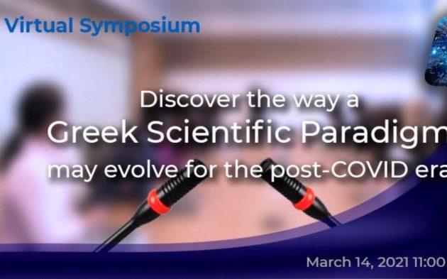 Η αρχαία Ελληνική σκέψη θεμελιώνει το «Ελληνικό Επιστημονικό Παράδειγμα» στη μετα-COVID εποχή