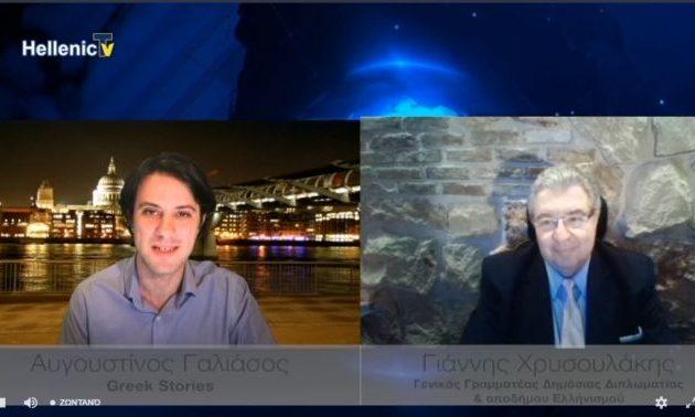 Χρυσουλάκης: Η ΓΓ Απόδημου Ελληνισμού και Δημόσιας Διπλωματίας δίνει το «παρών» εκεί που πρέπει και όταν πρέπει