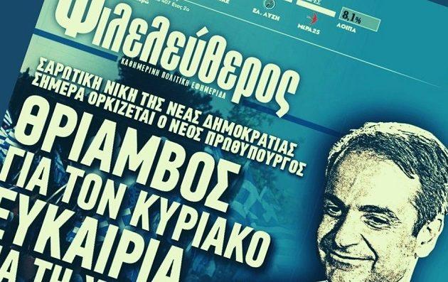 Τα «Παραπολιτικά» εμπλέκουν το γραφείο του Μητσοτάκη στην έκδοση εφημερίδας που έβαλε λουκέτο
