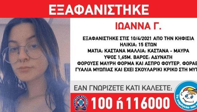 Εξαφανίστηκε 15χρονη από την Κηφισιά