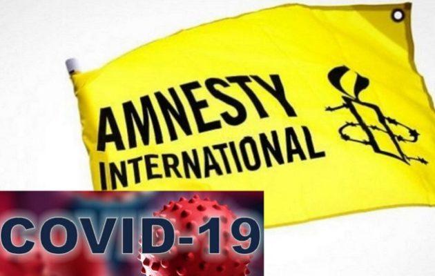 Διεθνής Αμνηστία: Θύμα της πανδημίας και τα ανθρώπινα δικαιώματα