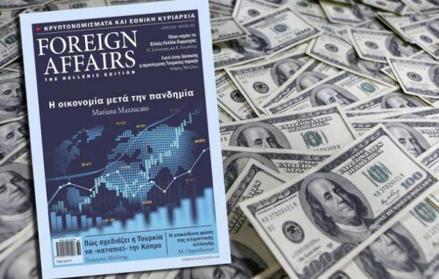 Νέο τεύχος Foreign Affairs: Η οικονομική ανάκαμψη μετά την COVID-19