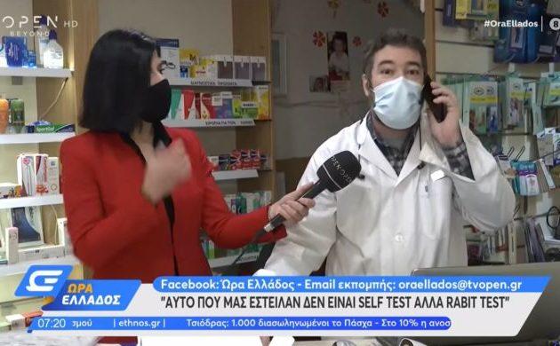 Χάος! Αντί για self test έστειλαν rapid test στα φαρμακεία (βίντεο)