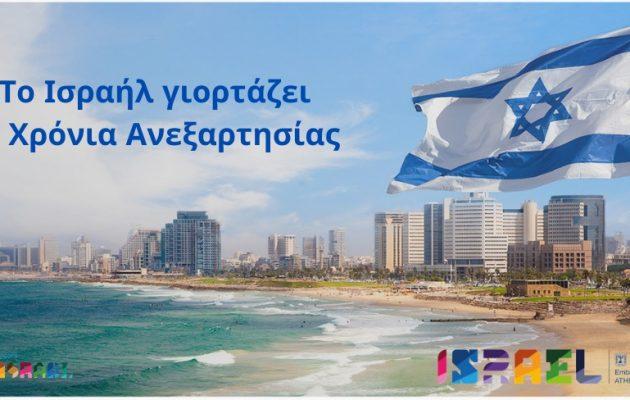 Ισραήλ: 73η Επέτειος Ανεξαρτησίας – Διαδικτυακοί εορτασμοί από την Ισραηλινή Πρεσβεία – Μήνυμα Δένδια