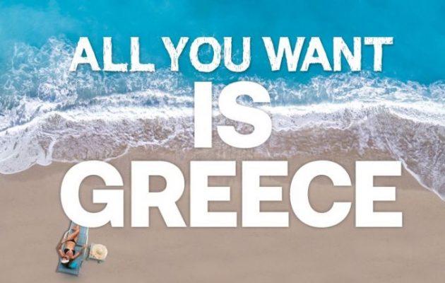 Τουρισμός: Αυτή είναι η νέα καμπάνια του ΕΟΤ με σλόγκαν «All You Want Is Greece» (βίντεο)