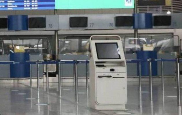 Παρατείνονται οι περιορισμοί στις πτήσεις εσωτερικού – Έως 14 Μαΐου μόνον οι ουσιώδεις μετακινήσεις