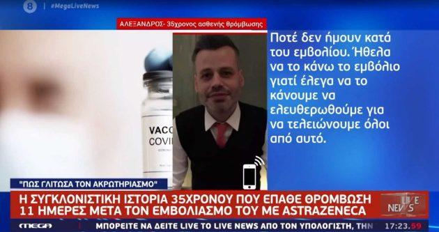Τι είπε ο 35χρονος με θρόμβωση στο πόδι μετά το εμβόλιο της AstraZeneca