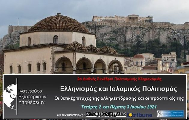 Διαδικτυακό Συνέδριο «Ελληνισμός και Ισλαμικός Πολιτισμός»