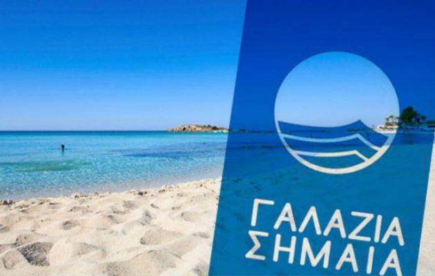Γαλάζιες Σημαίες 2021: Αυτές είναι οι 545 ελληνικές παραλίες που βραβεύτηκαν