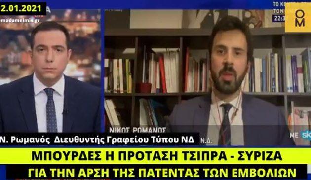 Σύμφωνα με τον Ρωμανό της ΝΔ οι παγκόσμιοι ηγέτες Μπάιντεν και Πούτιν λένε «μπούρδες» (βίντεο)
