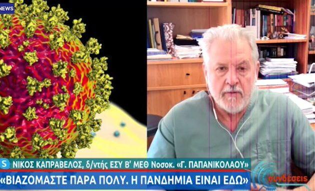 Καπραβέλος: Εάν έρθει το τέταρτο κύμα το Φθινόπωρο ούτε οι εμβολιασμένοι θα είναι προστατευμένοι