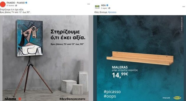 «IKEA» και «Πλαίσιο» τρολάρουν τον Χρυσοχοΐδη και διαφημίζουν βάσεις στο FB: «Δεν θα πέσει ποτέ»