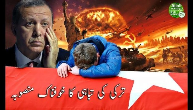 Πακιστάνος Προφήτης: Ο Ερντογάν θα σκοτωθεί, η Τουρκία θα καταστραφεί και Τρίτος Παγκόσμιος Πόλεμος
