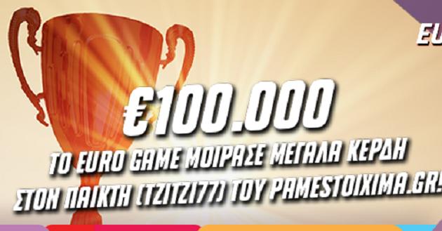 To Euro Game του Pamestoixima.gr μοίρασε σε παίκτη 100.000 ευρώ στις 11 Ιουλίου