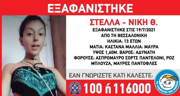Εξαφανίστηκε 13χρονη από τη Θεσσαλονίκη