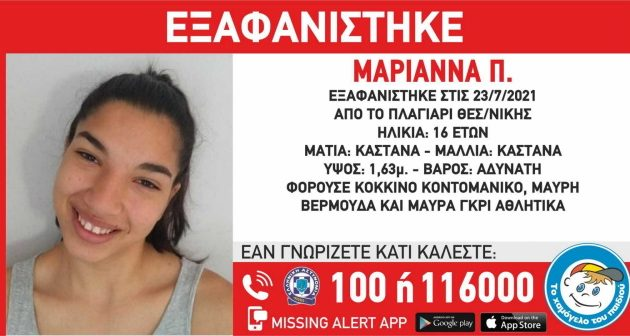 Εξαφανίστηκε 16χρονη από τη Θεσσαλονίκη