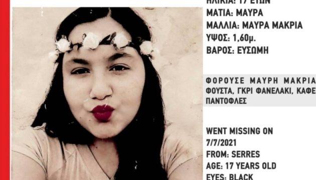 Εξαφανίστηκε 17χρονη από τις Σέρρες