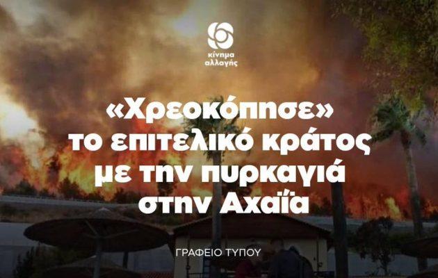 ΚΙΝΑΛ: Με την πυρκαγιά «αναδείχθηκε για ακόμη μια φορά η ανικανότητα του επιτελικού κράτους»