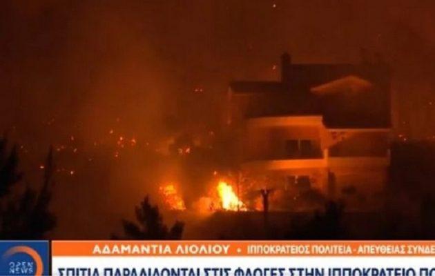 Ιπποκράτειος Πολιτεία: Καίγονται σπίτια