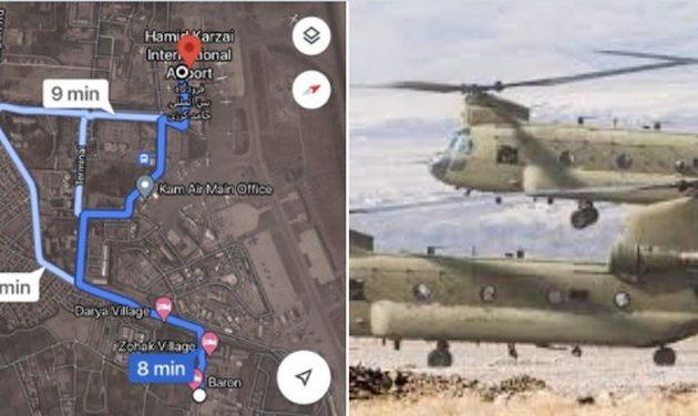 Τρία αμερικανικά ελικόπτερα εκκένωσαν 169 Αμερικανούς από ξενοδοχείο στην Καμπούλ