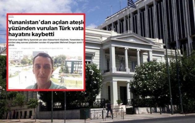 Τουρκικές φυλλάδες λένε ότι σκοτώσαμε Τούρκο που… ρέμβαζε στον Έβρο – Τι απαντά το ΥΠΕΞ – Πηγές: «Οσμή προβοκάτσιας»