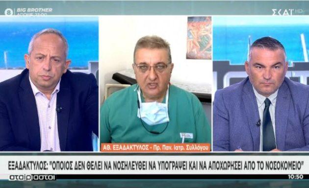 Εξαδάκτυλος: Όποιος δε θέλει να νοσηλευτεί, να υπογράψει και να φύγει από το νοσοκομείο