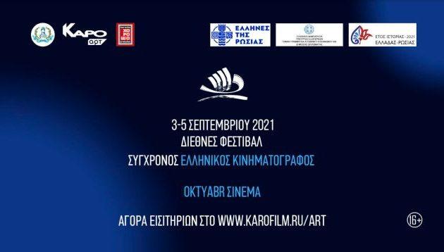 2ο Διεθνές Φεστιβάλ «Σύγχρονος Ελληνικός Κινηματογράφος» στη Μόσχα υπό την αιγίδα της Γ.Γ. Απόδημου Ελληνισμού & Δημόσιας Διπλωματίας