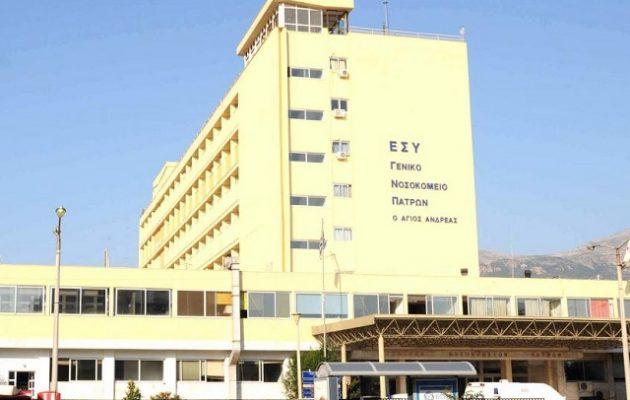 Πάτρα: 20χρονος ασθενής με κορωνοϊό το «έσκασε» από το νοσοκομείο